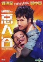 House of Wolves (2016) (DVD) (Hong Kong Version)