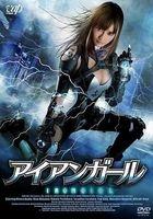 Iron Girl (DVD) (Japan Version)