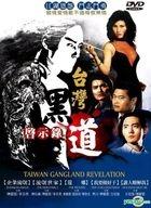 Taiwan Gangland Revelation 2 (DVD) (Taiwan Version)