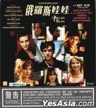 Les Poupees Russes (2005) (VCD) (Hong Kong Version)