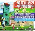 Ying Wen Xiao Tian Cai Dan Ci Peng Peng Che 1 3D Chang Jing Cartoon Picture (VCD) (Mandarin Version) (China Version)