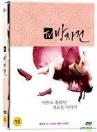 The Servant (2011) (DVD) (2-Disc) (CGV TV Drama) (Korea Version)