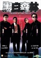 Colour of The Truth (2003) (DVD) (2018 Reprint) (Hong Kong Version)