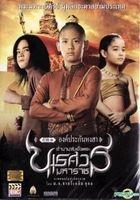 King Naresuan : Episode 1 (DVD) (Thailand Version)