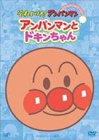 Soreike! Anpanman Pikapika Collection: Anpanman to Dokinchan (Japan Version)