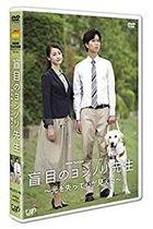 24 Hour Television Drama Special 2016: Momoku no Yoshinori Sensei -Hikari wo Ushinatte Kokoro ga Mieta- (DVD) (Japan Version)