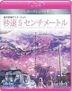 5 Centimeters per Second: Global Edition (2007) (Blu-ray) (Multi Subtitled) (Region Free) (Japan Version)