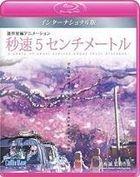 秒速5厘米 - 國際版 (2007) (Blu-ray) (多國語言字幕) (Region Free) (日本版)