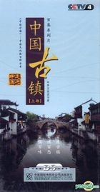 Zhong Guo Gu Zhen Part I (DVD) (China Version)