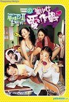 Wet Dreams II (VCD) (Hong Kong Version)