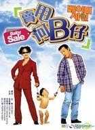 Baby Sale (DVD) (Hong Kong Version)