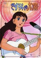 Sasurai no Taiyo DVD Box (Japan Version)