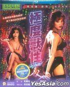 Evil Instinct (1998) (Blu-ray) (Hong Kong Version)