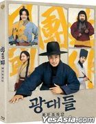 Jesters: The Game Changers (Blu-ray) (Korea Version)