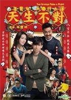 天生不对 (2016) (DVD) (香港版)