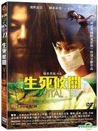Vital (2004) (DVD) (Hong Kong Version)