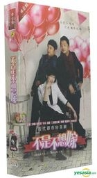 Bu Shi Bu Xiang Jia (DVD) (End) (China Version)