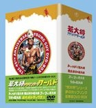 Wakadaishou Around the world DVD Box (Japan Version)