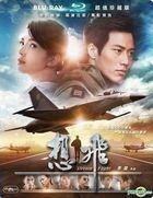 Dream Flight (2014) (Blu-ray) (English Subtitled) (Taiwan Version)