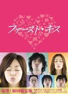 First Kiss (DVD) (Boxset) (End) (Japan Version)