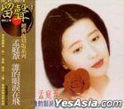 Shui De Yan Lei Zai Fei (Reissue Version)