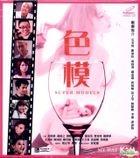 Super Models (2015) (VCD) (Hong Kong Version)