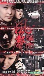 Feng Sheng Chuan Qi (DVD) (End) (China Version)