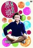 Joshi Gakuen - Warui Asobi (DVD) (Japan Version)