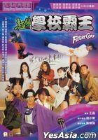 Future Cops (1993) (DVD) (2021 Reprint) (Hong Kong Version)