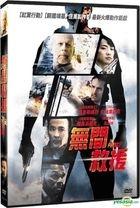 The Prince (2014) (DVD) (Taiwan Version)
