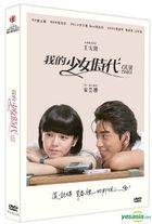 Our Times (2015) (DVD) (Hong Kong Version)