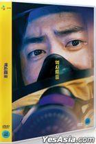 EXIT (DVD) (Korea Version)