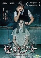 Mourning Grave (2014) (DVD) (Taiwan Version)