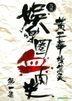 黃子華棟篤笑 - 90娛樂圈血肉史 (DVD) (香港版)