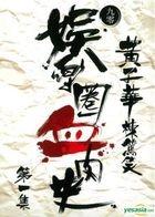 Dayo Wong Talk Show 90 (DVD) (Hong Kong Version)