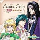 Sound Cafe Angelique - Himitsu no Hanazono (Japan Version)