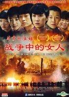 Yi Meng Liu Jie Mei  Zhan Zheng Zhong De Nu Ren (DVD) (China Version)