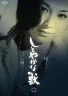 Shitoyakana Kedamono (DVD)(Japan Version)