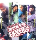 The Aggressives (VCD) (Hong Kong Version)