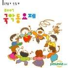 2007 Korean Tradition Children's Song Festival