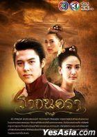 Rak Nakara (2017) (DVD) (Ep. 1-12) (End) (Thailand Version)