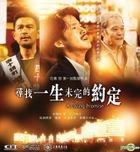 A Living Promise (2018) (DVD) (English Subtitled) (Hong Kong Version)