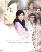 Southland Beautiful Woman (DVD) (End) (Taiwan Version)