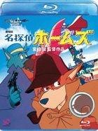 Movie Sherlock Hound (Blu-ray)(Japan Version)