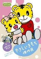 Shimajirou No Wao! Shimajirou Anime Yasashii Kimochi Kessaku Sen (Japan Version)