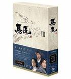 Horse Doctor (DVD) (Box III) (Japan Version)