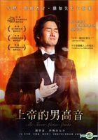 The Tenor - Lirico Spinto (2014) (DVD) (Hong Kong Version)