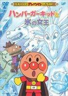 SOREIKE ANPANMAN THE BEST::HAMBURGER KID TO KORI NO JO (Japan Version)