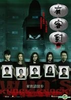 Knock Knock! Who's There? (2015) (DVD) (Taiwan Version)