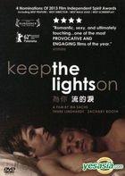 Keep The Lights On (2012) (DVD) (Taiwan Version)